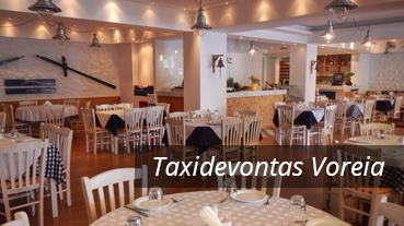 Taxidevontas Voreia - Greece - Athens